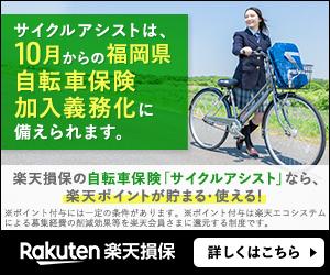 自転車保険(傷害+個人賠償) ネット申込