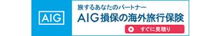 国内・海外旅行保険 ネット申込